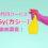【2021年】家事代行サービス「CaSy(カジ―)」の特徴、料金、口コミを徹底調査