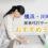 横浜市・川崎市にお住まいの方におすすめの家事代行サービス5選